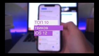 тОП 10 полезных твиков для iOS 12 Unc0ver ДЖЕЙЛБРЕЙК