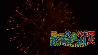 ふるさと銀河線りくべつ鉄道まつり花火大会2017 thumbnail