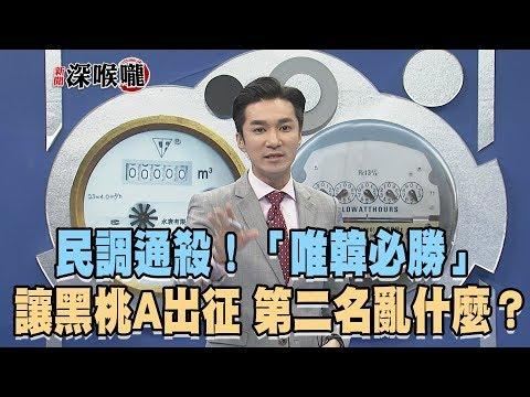 2019.05.16新聞深喉嚨 民調通殺!「唯韓必勝」讓黑桃A出征 第二名亂什麼?