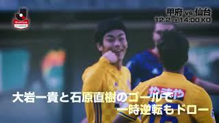 逆転残留を信じる甲府が仙台をホームに迎える 明治安田生命J1リーグ ...