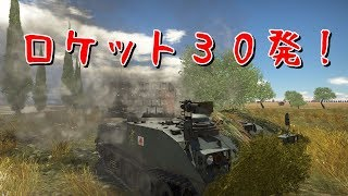 【WarThunder】75式130mm自走多連装ロケット弾発射機