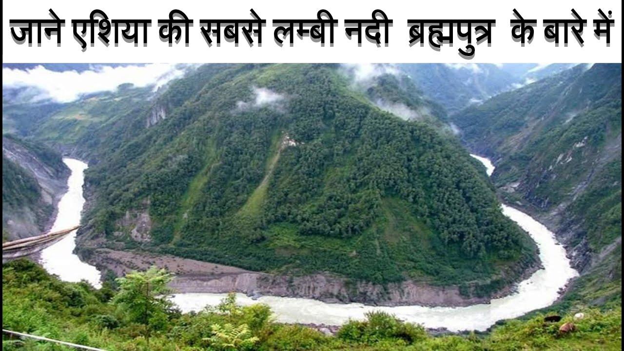 """Download एशिया की """"सबसे लम्बी नदी ब्रह्मपुत्र नदी"""" की कहानी, ब्रह्मपुत्र नदी का इतिहास   Brahamputra River"""