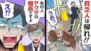 【アニメ】貧乏人と見下して非常階段から突き落とすタワマンセールスマン→同僚「あの人、ヤクザの組長だよ」男「え?」