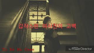 [Came ASMR] RP/音フェチ | 갑작스런 여사친의 고백 | roleplay/롤플/달달/sexy voice/korean/여성향