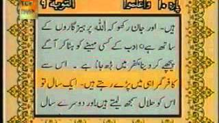quran para 10 of 30 recitation tilawat with urdu translation and video