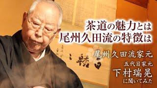 尾州久田流家元に茶道の魅力を聞いてみました