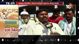 Kandi Farmers Protest at Gadwal Market Yard | 10TV News