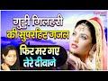 Hindi Song | Aandhiyaan Dekhenge Raftaarein | Guddi Gilhari | Phir Mar Gaye Tere Diwane