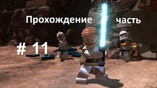 Прохождение Lego Star Wars (Лего звёздные войны) - 11 серия