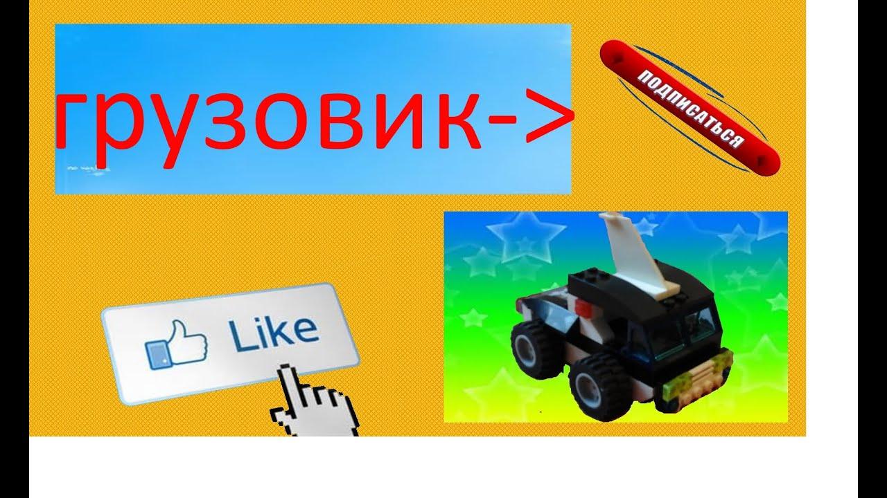как построит кабриолет инструкца видео из лего