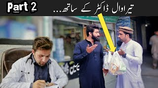 Pashto funny video |Terawal part 2|zindabad vines 2019
