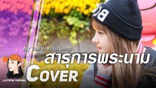 สาธุการพระนาม / Blessed Be Your Name cover by Jannine Weigel (พลอยชมพู)
