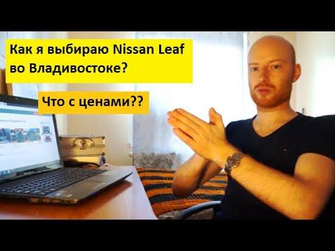 Какой Nissan Leaf выбрать? Что с ценами на электромобили?