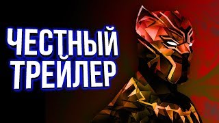 Честный трейлер - ЧЁРНАЯ ПАНТЕРА