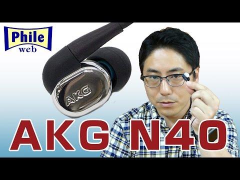 注目イヤホン AKG「N40」を速攻チェック!