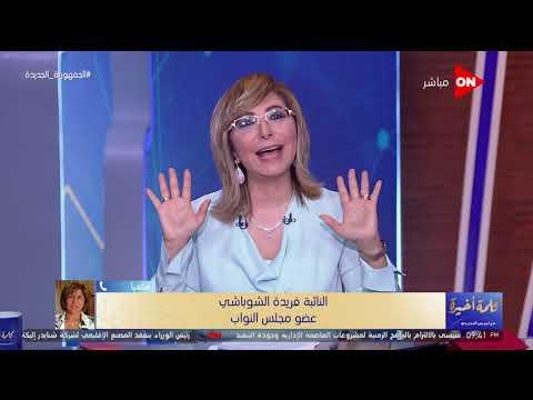 كلمة أخيرة - رئيس المركز المصري لحقوق المرأة ترفض تحويل عقوبة التحرش لجناية لهذا الأسباب