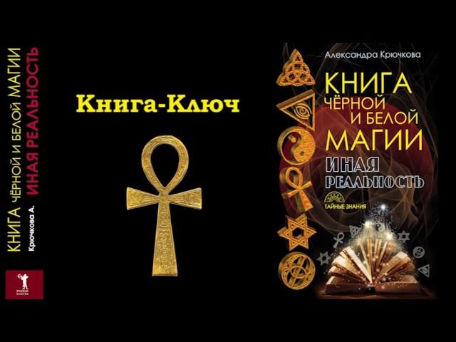 Книга Чёрной и Белой Магии