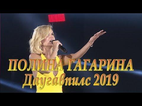Poļina Gagarina. DAUGAVPILS MANA PILS. Pilsētas svētki 2019.