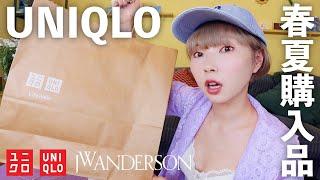 ユニクロ春夏服で最高に可愛いサマーガールになるコーデ🌻【UNIQLO購入品】