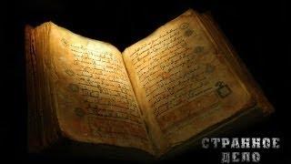 Шокирующие тайны Корана Мистические корни Корана ДОКУМЕНТАЛЬНЫЙ Фильм 2017