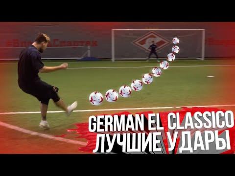 GERMAN EL CLASSICO - ЛУЧШИЕ УДАРЫ #13