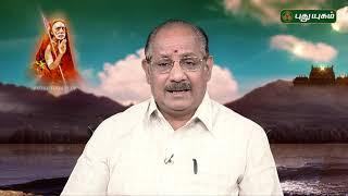 Anushathin Anugraham 13-08-2018 – Puthuyugam TV Show