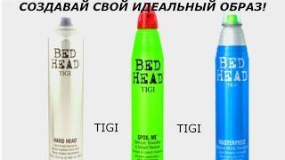 видео TIGI (ТИДЖИ)