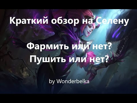 СЕЛЕНА и как ей играть (коротко). Нужен ли фарм? Wonderbelka Mobile Legends