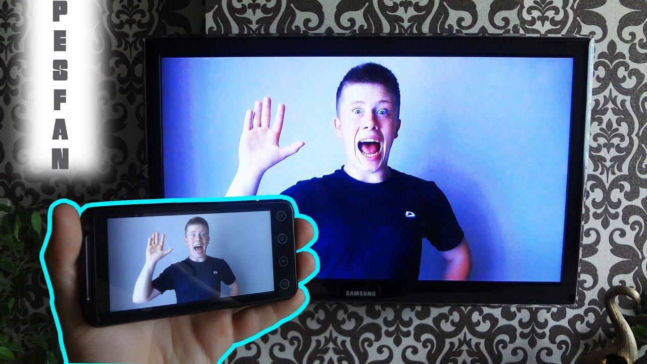 8 июл 2014. Купить можно тут ➜ http://s4galaxy. Ru/go/hdmi_epn. Php как легко и быстро подключить смартфон galaxy s5 s4 s3 note 3 к телевизору, а главное не переплачивать.