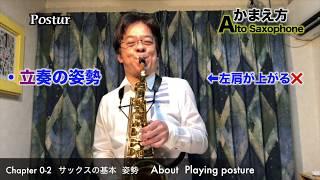 須川展也のSAXTIPS  サックスの基本「姿勢」 Chapter0 Section2 Saxophone playing posture.