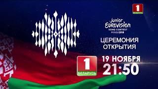 19 ноября в 21:50 церемония открытия детского конкурса песни