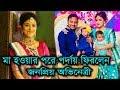 ধ র ব হ ক ফ রত প রত ম ন ক ন এমন কথ বলল ন অভ ন ত র র য় Actress Riya Ganguly News mp3