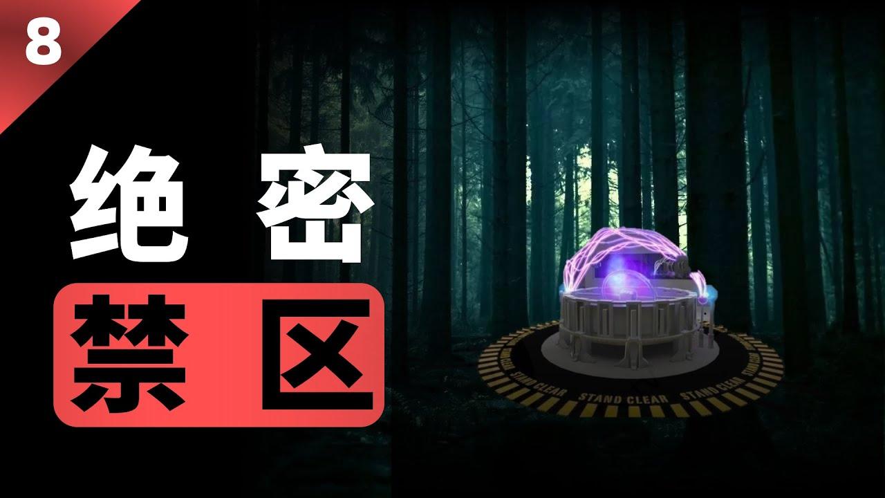 UFO大會最具爭議的演講:隱藏外星人的基地和預測未來的機器【🍁楓葉頻道】