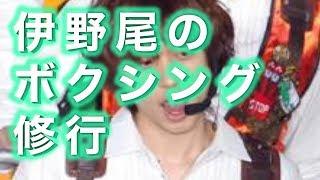 """脱""""もやしっ子""""! Hey!Say!JUMP伊野尾慧の男らしいギャップにファンがメ..."""