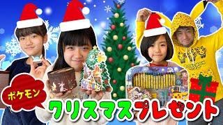ポケモンさんからかんあきファミリーへクリスマスプレゼント♪