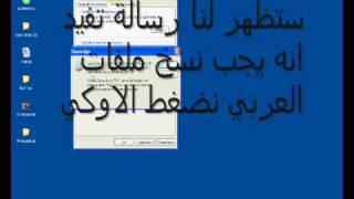 تحميل اللغة العربية للاكس بي دون الحاجة للسي دي