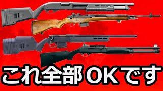 日本で所持できる軍用銃まとめ【NHG】 ダムダム弾 検索動画 15