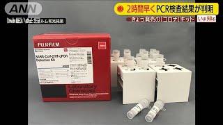 2時間早くPCR検査結果が判明 富士フイルムが発売へ(20/04/15)