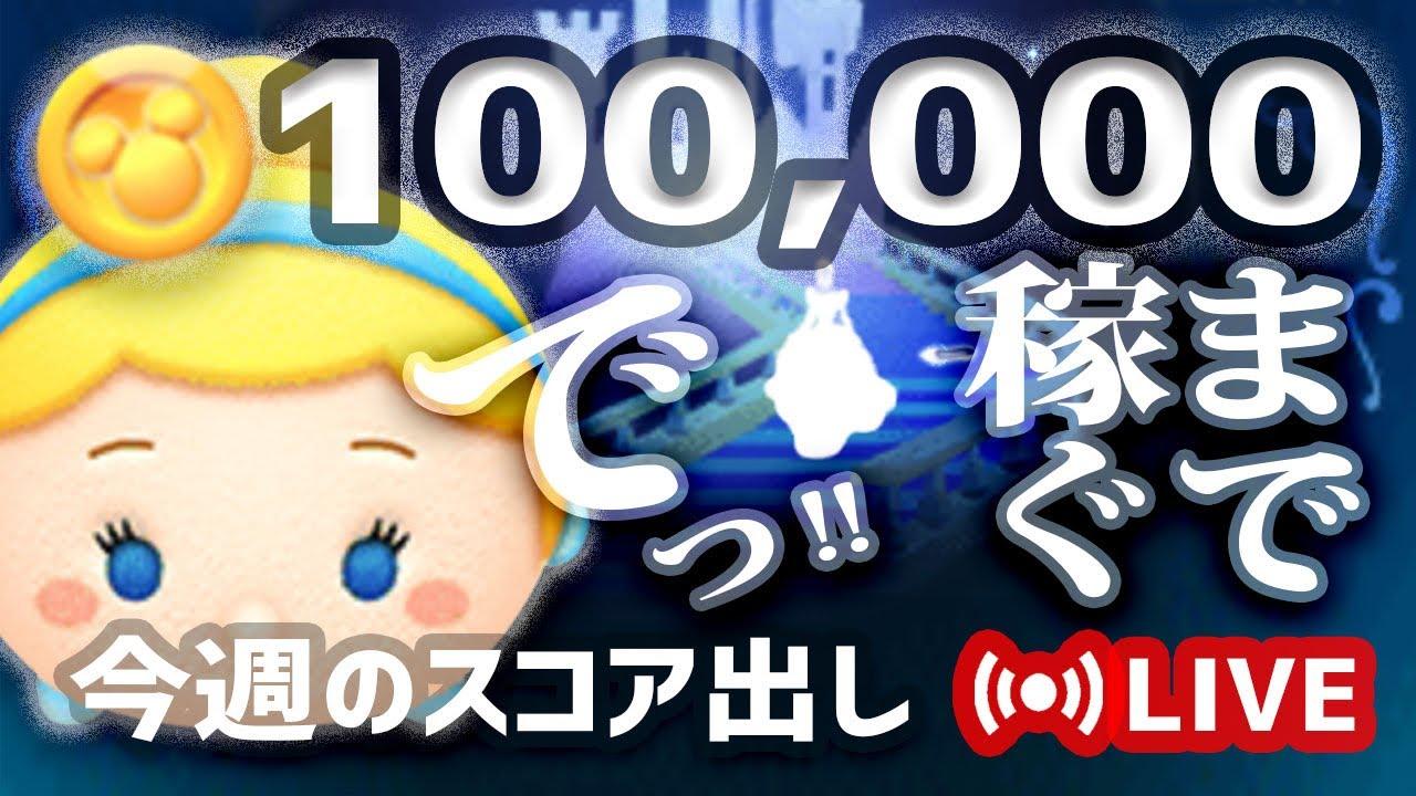 【2021/01/11生放送】 シンデレラ10万枚