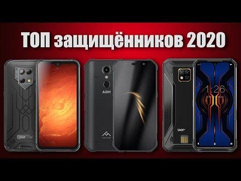 Лучшие защищённые смартфоны 2020 года!