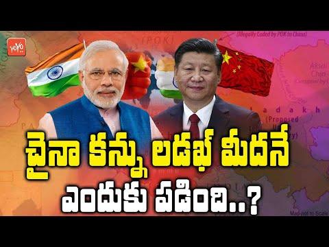 China Eyes Ladakh on Oil and Gas Resources | India China Ladakh Clash | India Vs China | YOYO TV