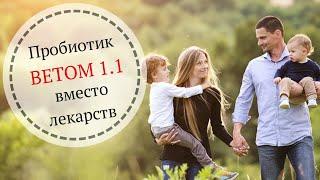 Ветом 1.1 - Полезные бактерии в пробиотиках в Таганроге