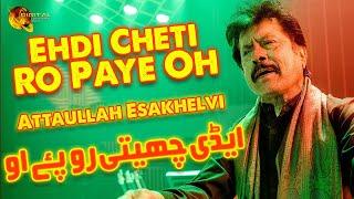 Ehdi Cheti Ro Paye Oh | Attaul…