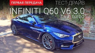 Infiniti Q60 Инфинити Ку60 тест драйв от Первая передача Украина