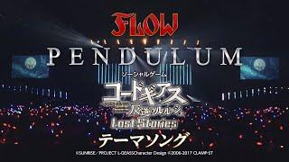 FLOW 『PENDULUM』/ゲーム「コードギアス 反逆のルルーシュ ロストストーリーズ」テーマソングトレイラー