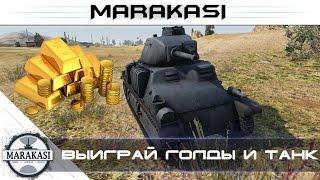БОНУС КОД НА  ПРЕМИУМ ТАНК любого уровня ! World of Tanks