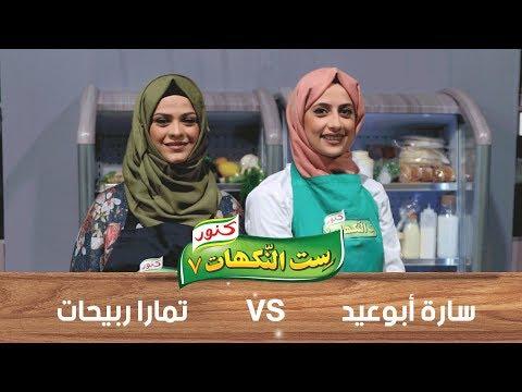 ست النكهات2019  - سارة ابوعيد وتمارا ربيحات - الحلقة الرابعة عشرة 14