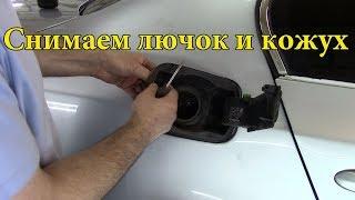 Как снять лючок и кожух заливной горловины бензобака на BMW 2005г.Gas cap cover removal BMW