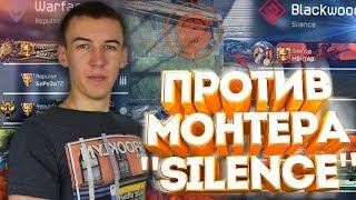 видео Монтера