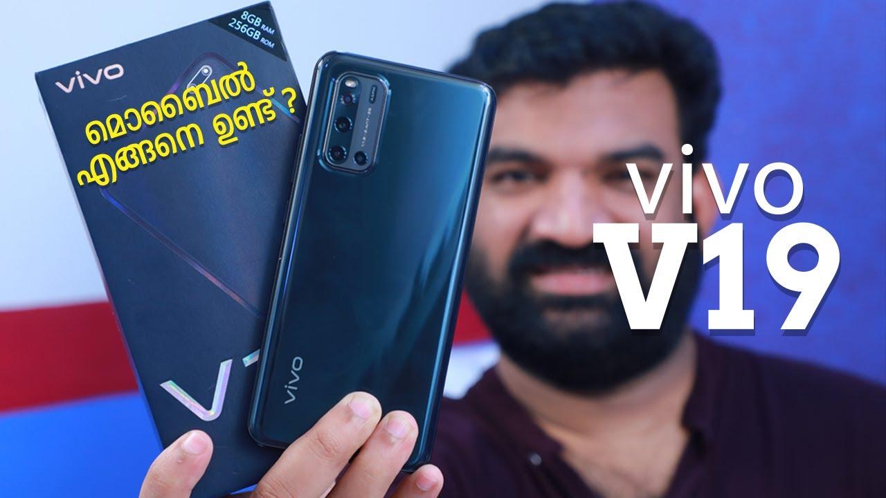 VIVO V19 മൊബൈൽ എങ്ങനെ ഉണ്ട് ?  | VIVO V19 Malayalam Review